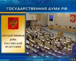 http://pics.rbc.ru/img/top/2005/12/22/duma250.jpg