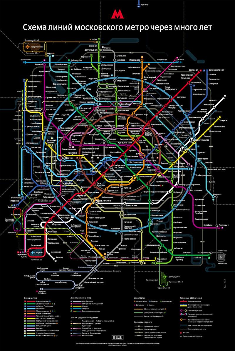"""...любовью в московскому метро, выпустила схему-плакат возможного развития метрополитена до 2100 года. p """"К..."""